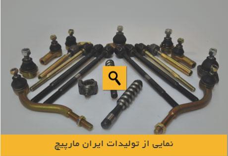 نمایی از تولیدات ایران مارپیچ
