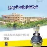 Iran-Marpich-Gallery_1