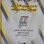 Iran-Marpich-Gallery_48