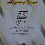 Iran-Marpich-Gallery_49